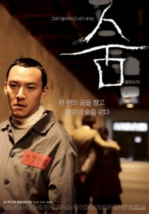 """Poster for the movie """"Breath"""""""